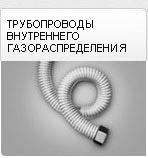 Трубопроводы внутреннего газораспределения с гофротрубой КОФУЛСО