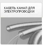 Кабель канал для электропроводки с трубой КОФУЛСО