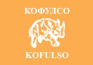 KOFULSO (КОФУЛСО)
